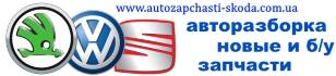 autozapchasti-skoda.com.ua